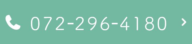072-296-4180
